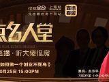 """""""焦点名人堂"""":赵亚平——如何做一个创业不死鸟"""