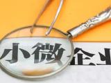 浙江小微企业成长指数30强县(市区)名单公布 绍兴上榜几个?