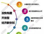 海南自贸区总体方案发布:两年后海南会变成这个样