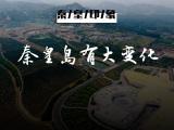 下个月,秦皇岛马上将有这些大变化!与你有关!
