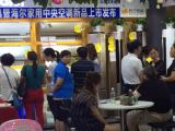 海尔全国首家智能自清洁空调高端体验店落户南京