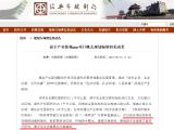 官方消息:华夏幸福确定来绍兴!将建设福全产业新城