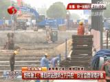 南通地铁集成村站即将土方开挖 安全监管保驾护航