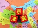 京津冀蓝皮书:石家庄有望成为京津冀重要枢纽城市