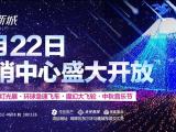 百万巨资打造中秋盛典!就在金钟·武广新城营销中心开放现场!