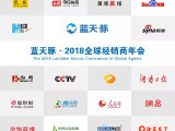 携手奋进 共享蓝天   蓝天豚硅藻泥2018全球经销商大会