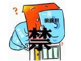 """南宁开发商""""偷面积""""要被重罚 高赠送楼盘要当心"""