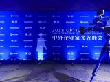 全球500位企业家 齐聚2018中外企业家光谷峰会