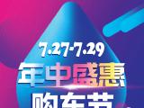 庆祝许昌市车管所入驻M8 7月27-29日钜惠购车节盛大举行