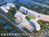 省妇保萧山院区项目正式获批!2022年完工周边多盘直接受益