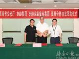 海南省公安厅与阿里巴巴、华为等签署战略合作协议