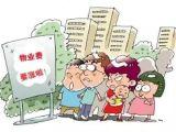 湖南省物业管理条例明年1月施行 小区车位不得只售不租
