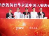 国际专业服务机构普华永道正式入驻海口
