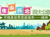 东南西北四大公园,不愧是世界宜居城市——扬州