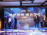 看见汉中的繁华未来,新城吾悦广场品牌盛典荣耀发布