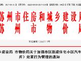 苏州车位新政:每户限购一车位 9月18日起执行