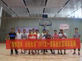 2017文一首届业主篮球友谊赛火热开幕