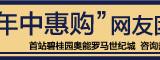 保卫钱包:搜狐焦点年中惠购网友团购会启幕