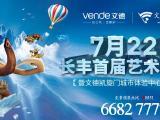 冰临水家湖  长丰首届艺术冰雕展7月22日盛大启幕