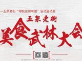 """""""五泉老街杯""""美食武林大会—寻找兰州味道启幕"""