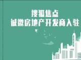 2018搜狐焦点益阳站全新运营 核心竞争力持续创新发展