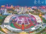 东莞打造国际制造名城 现代生态都市