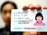 公安部传来大消息!身份证将迎来将迎来巨变!