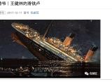 王健林滑铁卢事件后续:警察没来 也都不想再炒