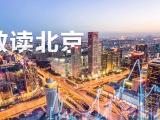 北京全市挂牌价持续走低,市场依旧稳中有降