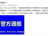 广东怀集官员动员拆违被村民袭击 2人死亡1人轻伤