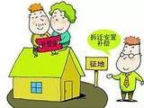 《广元市征收农村住房货币安置标准》出台