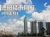 德阳楼市9月数据报:环比涨了258元/㎡,止跌回血均价7607元/㎡