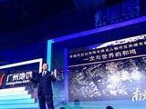 广州未来十年人居长什么样?品秀星图告诉你答案