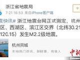 """杭州城区发生2.2级地震 居民:""""以为台风来了"""""""