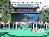 相约永州·微游东安 2018年湖南省夏季乡村旅游节开幕