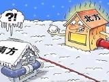 """房价出现了""""南降北涨""""情况,房子是该买买买还是卖卖卖?"""