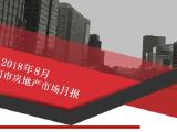 2018年8月岳阳房地产市场月报(08.01-08.31)