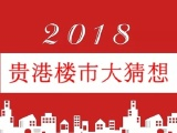 2018贵港楼市5大猜想:房价会不会降?购房时机是否来临?