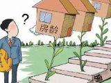 购买房龄较老的二手房 有哪些利弊的相关信息