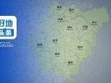浙江省11市(9.25-9.30)出让预告:8市32宗宅地出让,总起价150.8亿元