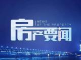 武汉市前8个月销售新建住宅近10万套 二手房市场严重分化 部分城市有价无市