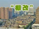 襄阳2018启动新三年棚改计划,中心城区改造棚户区房屋20000套!
