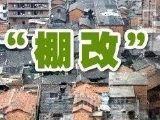 漳州下发通知 2018年将新建近万套保障性住房!
