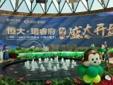安庆楼市 | 恒大珺睿府实景景观园林 今日盛大公开