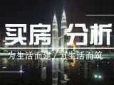 【买房分析】重庆居然有四个楼盘富人区?谁才是真土豪!