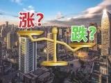 最新!70城房价涨跌排行榜出炉:这些城市跌最
