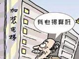 """我市旧楼加装电梯申请条件放宽""""双三分之二""""同意即可申请"""