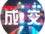 11月10日,宁波楼市成交71套,签约面积约9992.77 平!