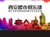 西安大批量房源獲證或價格公示 9月住房供應達年度高峰(9月19日 周三)