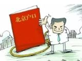 【热点】北京加入抢人大战 引进人才购房政策将优化